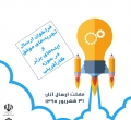 فراخوان ارسال تجربه ها و ایده های برتر در حوزه کارآفرینی