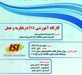 کارگاه آموزشی  ISI در نظریه و عمل