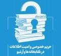 """تمدید مهلت ارسال اصل آثار به همایش """"حریم خصوصی و امنیت اطلاعات در کتابخانه ها و آرشیو"""""""