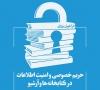 ثبت نام شانزدهمین همایش سراسری دانشگاه الزهرا