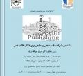 کارگاه آموزشی شناسایی نشریات مناسب داخلی و خارجی برای انتشار مقالات علمی