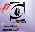 جشنواره نقد کتاب 11 اسفند ماه برگزار می شود
