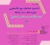پیام دبیر ادکا برای شرکت در جشنواره برترینها