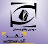 فراخوان دومین جشنواره ملی نقد کتاب
