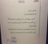 پیام تبریک پژوهشگر برتر دانشگاه شهید بهشتی