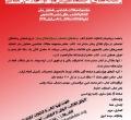 انتشار کتاب رسانه های اجتماعی در مراکز اطلاع رسانی