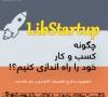 اولین لیب استارت آپ؛ چگونه کسب و کار خود را راه اندازی کنیم؟