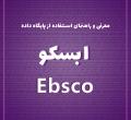 پایگاه ebsco