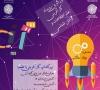 بزرگترین رویداد کارآفرینی علم اطلاعات و دانش شناسی ایران